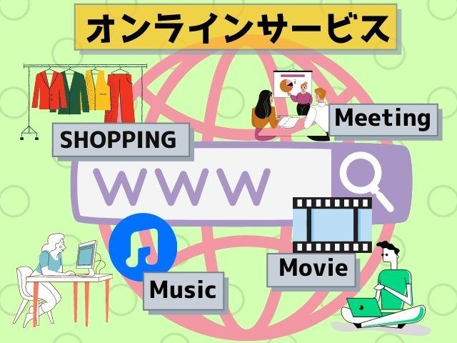 オンラインサービス図式